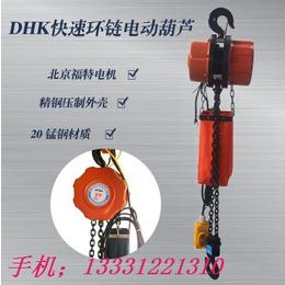 河北DHK环链电动葫芦制造有限公司
