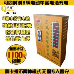 千纳厂家直销8路小区智能充电站电动车充电站