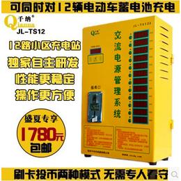 千纳厂家直销12路小区智能充电站电动车充电站