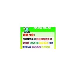 南京玄武门湖北路保洁公司专业单位家庭保洁打扫开荒粉刷擦玻璃
