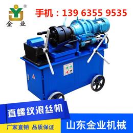 河北省秦皇岛市钢筋连接套筒 金业机械直螺纹滚丝机厂家直供