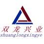 北京双龙兴业科技有限公司