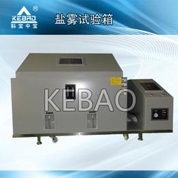 东莞科宝KB-Y-60中性盐雾试验箱