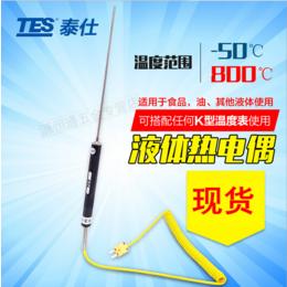 台湾泰仕K型热电偶NR81530液体探头针式探头