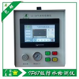 直压式热水器防水测试仪 测漏检测设备 防尘防水等级测试设备