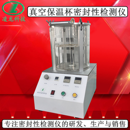 厂家直销真空保温杯密封性测漏仪 不锈钢保温杯密封性检测装置