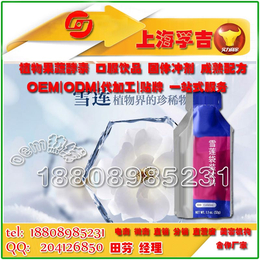 分装加工30-50ml三面封酵素袋装饮品ODM贴牌