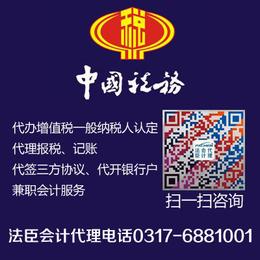 孟村报税  法臣会计代理最专业