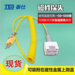 台湾泰仕模具表面磁性探头NR81520磁性表面K型热电偶探头