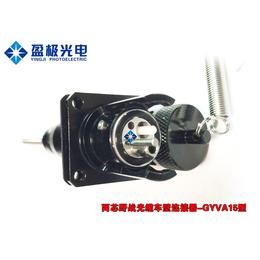 盈极光电两芯野战光缆连接器YJ-08