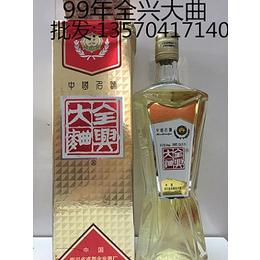 供应厂家直销1999年全兴大曲老酒系列