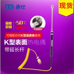 台湾泰仕表面热电偶探头NR81532A固体表面探头