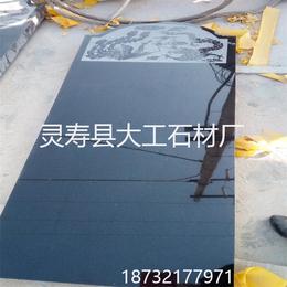 大工石材专业出口中国黑  河北黑   山西黑墓碑板材