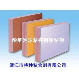 无机玻镁防火板酚醛泡沫胶粘剂 硅酸钙板酚醛泡沫粘合剂