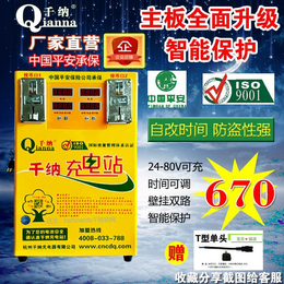 千纳快速充电站厂家直销经济款投币式2路快速充电站
