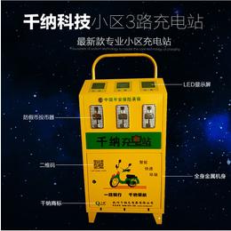 千纳快速充电站厂家直销柜式三路投币式快速充电站