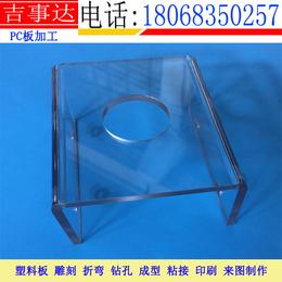 吉事达PC板 耐力板 厂家规格定做PC板加工雕刻切割