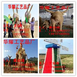 华耀工艺品-稻草人沭阳县庙头镇华耀工艺品厂喜羊羊与灰太狼