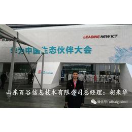 潍坊锐捷交换机总代理山东百谷信息技术有限公司