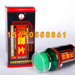 玛咖片升级新包装产品上市皇菴堂玛咖片现货直供会销微商厂家直供