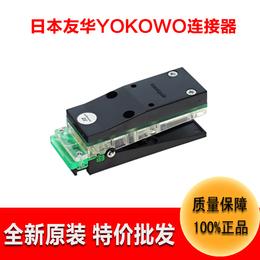 连接器厂家YOKOWO端子线CCNS-050-12高频连接器