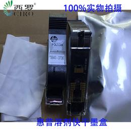 惠普溶剂FOL13B快干墨盒可用于塑料金属印刷上光油产品