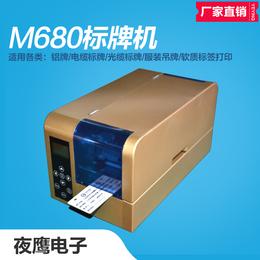 M680电缆吊牌打印机吊牌打印机高清电缆吊牌打印机