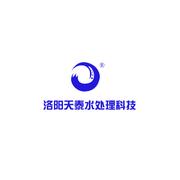 洛阳天泰水处理科技有限公司