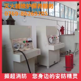 东莞市长安镇企业工厂哪里可以灭火器年检充装加压维护保养服务