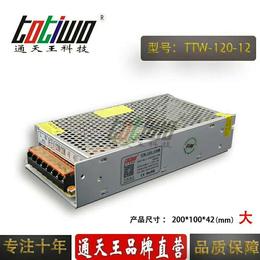 通天王12V10A开关电源 12V120W电源变压器