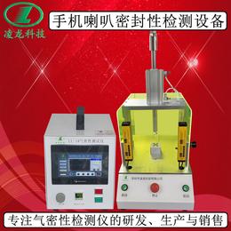 厂家直销手机喇叭密封性测试仪 防水防尘检测设备 质保一年