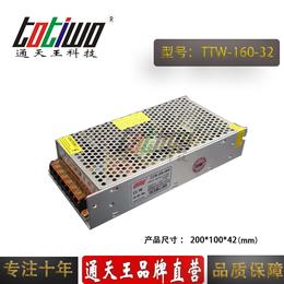 通天王32V5A开关电源32V160W电源供电监控LED电源