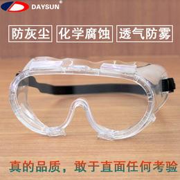 DAYSUN大舜防护眼镜医用眼罩手术护目镜DE007