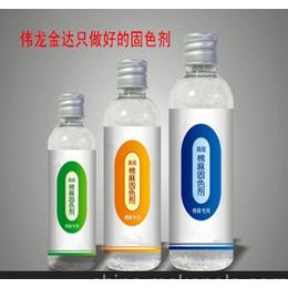 广东专业生产酸性固色剂
