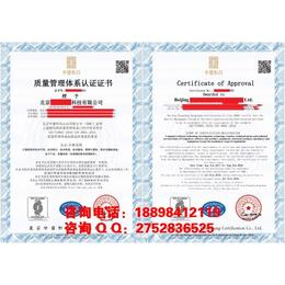 申办质量管理体系认证