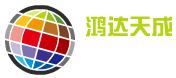 武汉鸿达天成科技有限公司