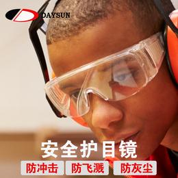 DAYSUN大舜防护眼镜防风护目镜DK-1