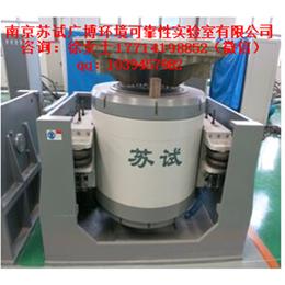 振动试验  南京第三方权威振动试验机构 振动性能检测单位