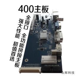 众辉监视器主板ZH-400液晶拼接驱动板批发