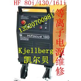 北京Kjellberg等离子电源维修-专业等离子电源维修中心