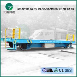 甘肃手推平板车驱动组件可升降低压轨道电动平车综合实力强