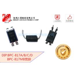 一级代理佰鸿全系列光耦BPC-817C_DIP4佰鸿817C
