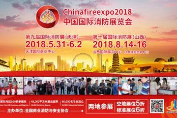 众多消防无人机将亮相Chinafireexpo2018国际消防展