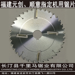 福建顺意元创中旭龙创木工机械专用锯片