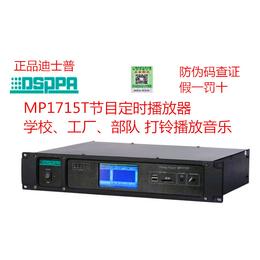迪士普 MP1715T 节目定时播放器 DSPPA