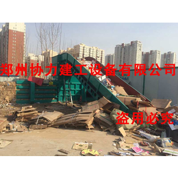 晋城特惠压一吨废纸箱板压块机协力140吨推力压块机价格