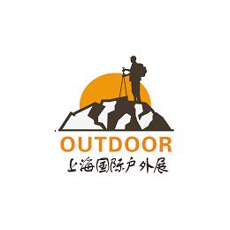 2017第十一届上海国际户外用品及装备展览会缩略图