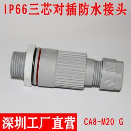 防水公母插头接线电缆固定接头CA8三芯直通防水接头灯具专用