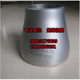 化工管道304无缝冲压大小头 108变219同心异径管