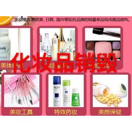 上海过期化妆品销毁处理报废品专业公司变质洗涤用品销毁